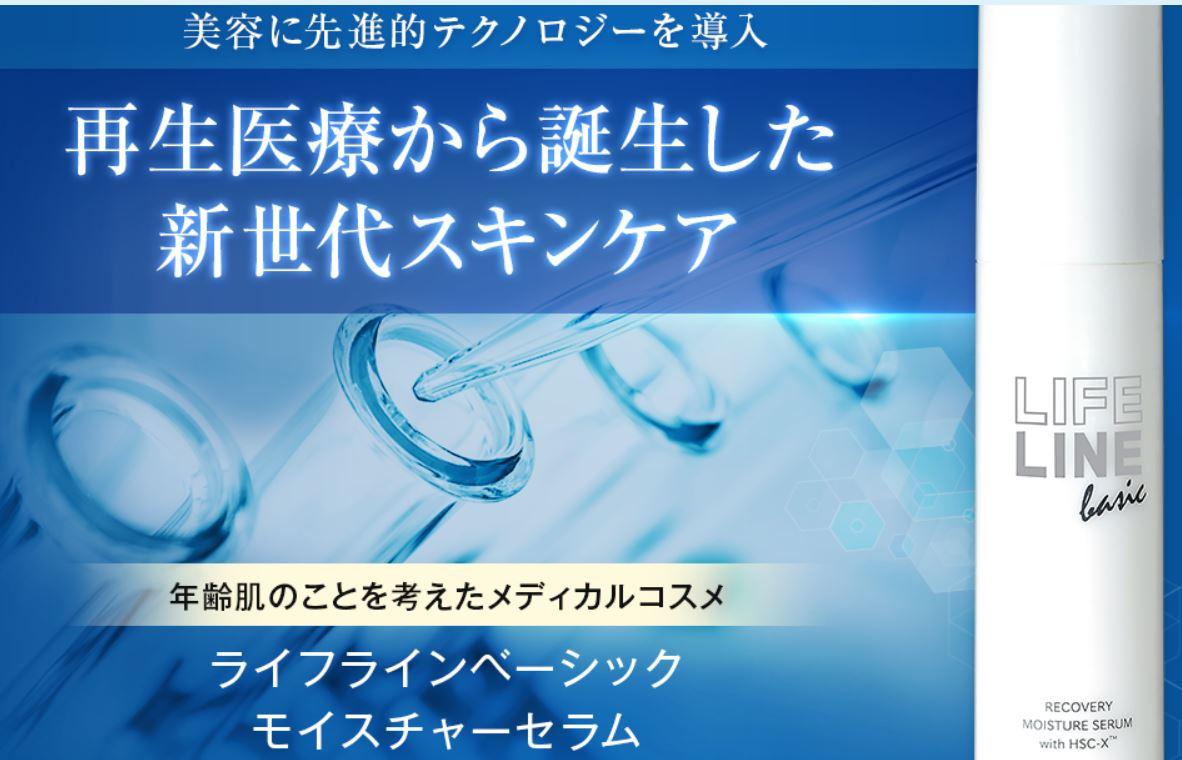 ヒト幹細胞コスメ「ライフライン モイスチャーセラム」